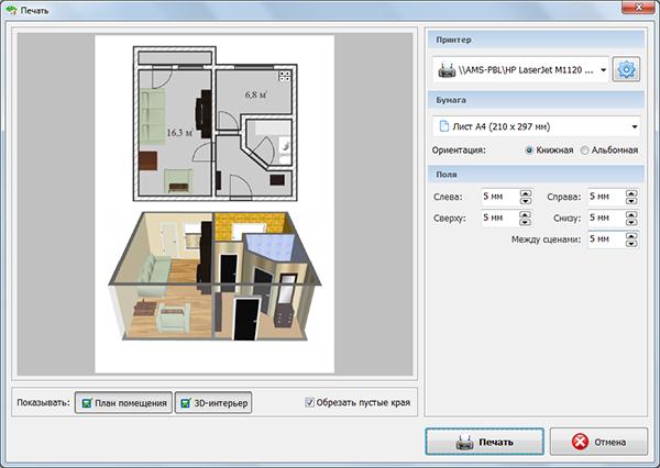 Скачать программа для расчетов материала и дизайна квартир